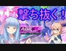 【EXVS2実況】RPゲーマーズN part16【Voiceroid実況】