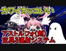 【FGO】黒聖杯でもやり易くなったアストルフォ(剣)システム【ゆっくり実況】