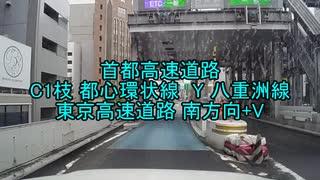 【車載動画】首都高速道路 C1枝 都心環状線 Y 八重田線 東京高速道路 南方向+V