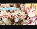 【謝米祭】青天の霹靂で作る焼き玄米【弦巻マキ】
