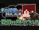 【マインクラフト】別館へ突入!!財宝はどこだぁ!!?【探偵と館の財宝】【minecraft】
