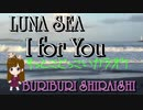 「LUNA SEA I for You 歌ってみた」してみた。