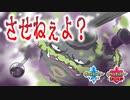 【ポケモン剣盾】無効パ【ゆっくり実況】