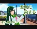 【東北ずん子】君色に染まる【ずん誕2020/VOCALOIDカバー】