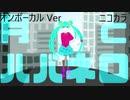 ニコカラ/月とハバネロ/on vocal