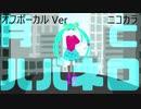 ニコカラ/月とハバネロ/off vocal