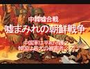 【みちのく壁新聞】中韓嘘合戦、嘘まみれの朝鮮戦争、中国軍は平和守護?韓国は最大の被害者??