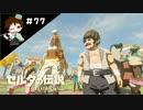 【実況】マスターモードでやりこみサバイバル生活!! Part77 【ゼルダの伝説 BotW】
