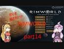 初心者結月ゆかりのRIMWORLD part14