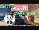 和みラヂオR 第117回 未公開トーク(放送後トーク)