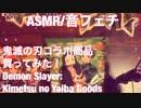 【ASMR】鬼滅の刃のコラボ商品を買ってみた!【音フェチ】