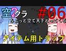 【Minecraft】ちょっと空で天下とってくる#006〜アイテム用天空トラップタワー作成〜(VOICEROID:葵・茜実況)