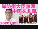 岸信夫防衛大臣「57時間も領海侵犯しやがって」中国共産党を痛烈批判、安倍兄弟無双ですな 20201025