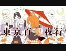 【初投稿】『東京百鬼夜行』をiphoneで歌ってみた【ver.薄壁クリームパン】
