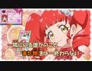【ニコカラ】never-ending!!《キラッとプリ☆チャン》(On Vocal)