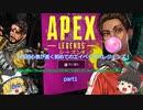 【Apex Legends】FPS初心者のエイペックス日記part1