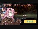 PS2版ドラゴンクエスト5RTA part3