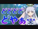 【ゼルダBotW縛りプレイ】縛られ葵、ハイラルに散る! 9th【ボイチェビ実況プレイ】