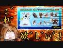 【ゆっくり開封】ヌゥゥゥウウウウウウン!!!!!フンッ!!ヒラケェェェエエエッッ!!!ヌォォオオリャァアアーーーーーーーッ!!!!パァンッ!!【BLAZBLUE VSアクリルスタンド vol.3】