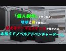 【ノベルゲーム】 テレキト プロモーションムービー