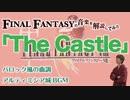 FF8『The Castle』はバロックの時代を思わせる【ゲーム音楽解説してみた】