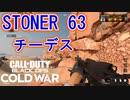 頼む!戦闘ヘリっ!|STONER63【CoD:BOCW β実況】part3