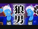 【狼男】ケモミミから狼獣人に変身!【VTuber】