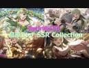 【島原エレナ生誕祭2020】島原エレナ SSR Collection【ミリシタ/ソロMV】