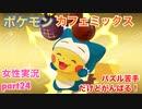 □■ポケモンカフェミックスをパズル苦手だけどがんばる実況 part24【女性実況】