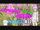 ゆかりさんと日光旅行#11