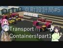 【StormWorks】鉄道貨物輸送マルチ!前編【京町設計局#5】