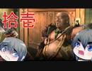 【鬼武者2】刀を振るうは亡き者たちのために part11