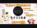 入るタイプのあさココ【2020/10/26】