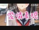 【男性向け音声作品】ダウナー系彼女の愛情表現【ASMR バイノーラル】