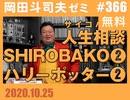 #366『ハリー・ポッターと秘密の部屋』+SHIROBAKO#2+サイコパスの人生相談(4.48)
