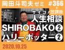 #366『ハリー・ポッターと秘密の部屋』+SHIROBAKO#2+サイコパスの人生相談(4.74)+放課後