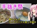 【手抜き祭】茜ちゃんのカップヌードル食べ方紹介【茜ちゃん七輪焼き番外】