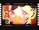 【MMD】「誰ガ為ノ世界」Sour式金髪初音ミク Vo.志方あきこ[Take3]