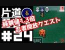 轟く片道勇者+#24【実況/Switch版】