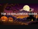 アメリカのトップ10ハロウィーンの歌 | Top 10 Halloween Songs in US