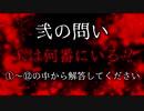 【クトゥルフ神話TRPG】トリックルームⅡ Part:2 【情報共有&推理編①】