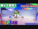 【楽しく実況!】▼薄っペラのオリ神ゲー!▼ペーパーマリオ オリガミキング【part40】