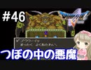 #46【DQ5】ドラゴンクエスト5で癒される!!つぼの中の悪魔【女性実況】