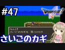 #47【DQ5】ドラゴンクエスト5で癒される!!さいごのカギ【女性実況】