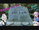 奈良奥山ドライブウェイ~【VOICEROID車載】留年学生バイクで行く#6