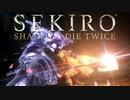 【ボス+中ボス】破戒僧-(Corrupted Monk)-真面目な隻狼【SEKIRO】