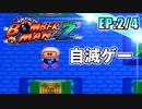 【実況】懐かしの「スーパーボンバーマン2」に挑戦!【EP:2/4】