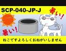 【ゆっくり紹介】 SCP-040-JP-J ねこですよろしくおねがいしません を投稿してみた