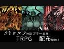 【クトゥルフ来襲】クトゥルフ神話TRPG向けフリー素材 配布開始【フリー素材】