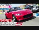 【XB1X】FH4 - Mazda MX-5 Roadster - スポーツデー27Y春
